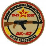 Russian Ak-47 60 Anniversary Sleeve Patch Embroidered