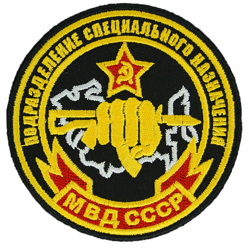 Soviet Special Forces Troops MVD CCCP USSR Sleeve Patch Embroidered