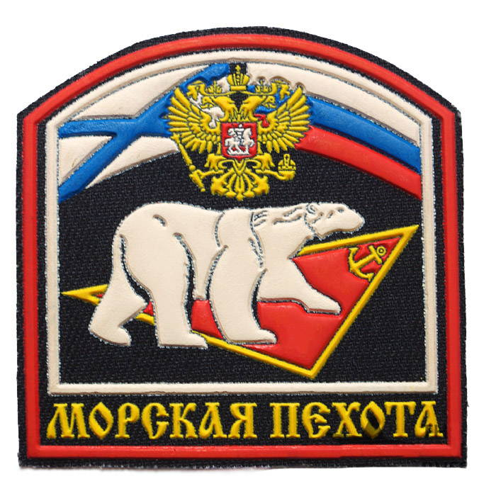 Russian Marines Uniform Sleeve Patch - Polar Bear