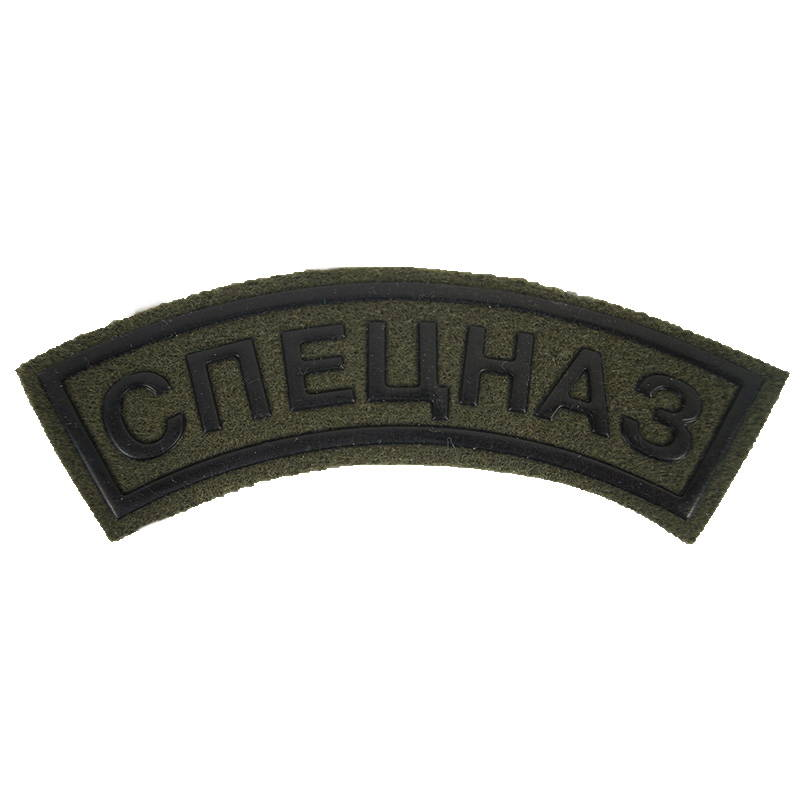 Russian Spetsnaz Arc Logo Olive PVC Patch