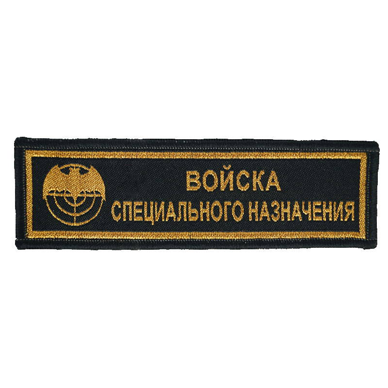 Russian Special Forces Patch Embroidered Black