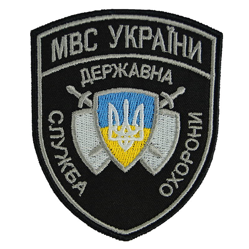 Ukraine Mvd State Security Service Patch Embroidered