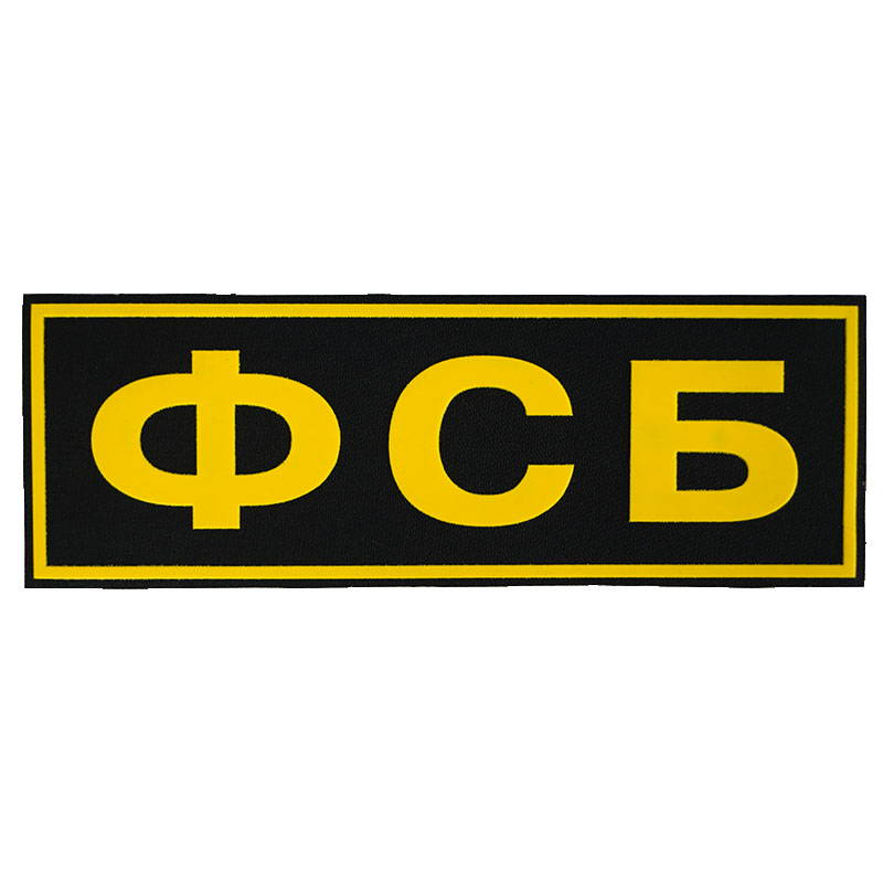 Russian Fsb Special Forces Back Patch