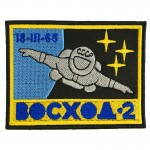 Russomilitare: Sovietica Astronave Voskhod-2 Manica Patch