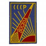 Russomilitare: Soviet Space Program Voskhod Sleeve Patch