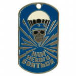 Russomilitare: VDV Paratrooper Dog Tag We Have No One To Fear