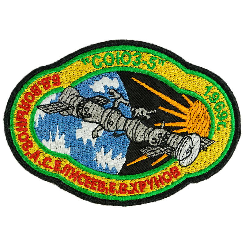 Soviet Soyuz-5 Space Mission Uniform Patch