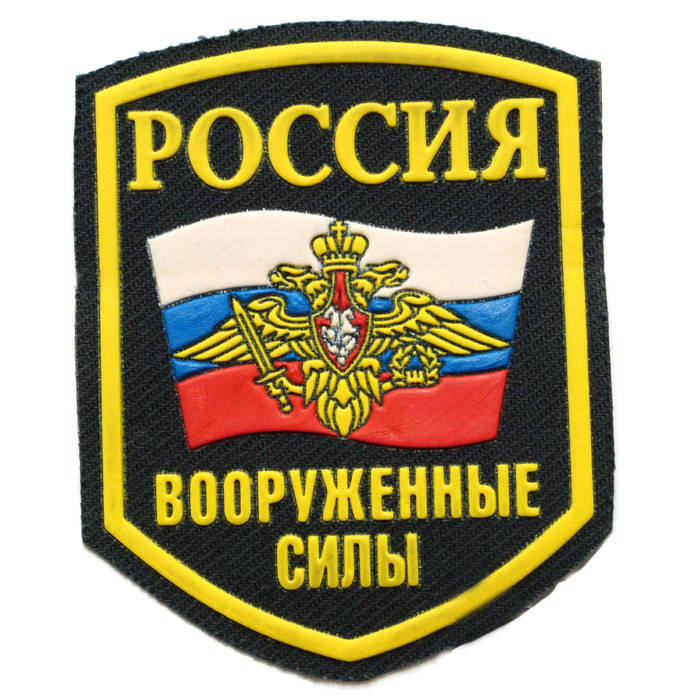 Russian Army Patch Eagle