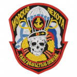Russomilitare: Russian Naval Infantry sleeve patch