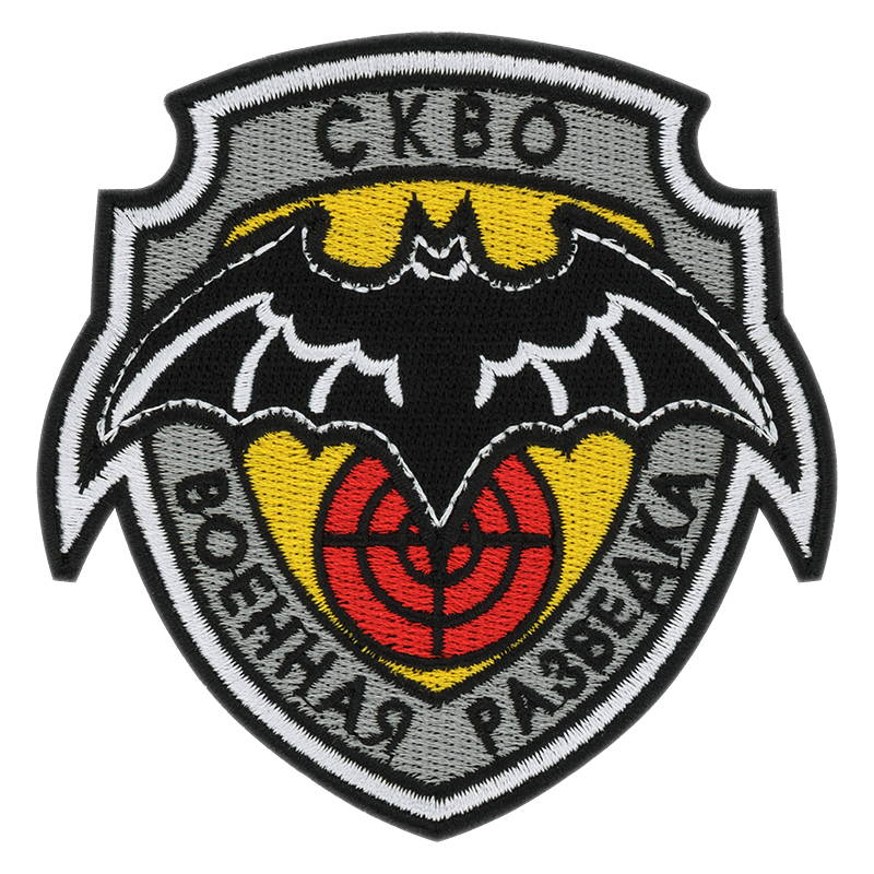 Russian Military Intelligence Patch