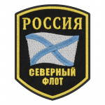 Russomilitare: Russian Northern Fleet Patch