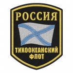 Russomilitare: Russian Pacific fleet sleeve patch