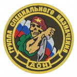 Russomilitare: DON Spetsnaz Special Forces Patch