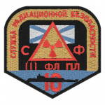 Russomilitare: Radiation Safety Service Russian Patch
