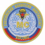 Russian Military Contingent Kosovo Patch