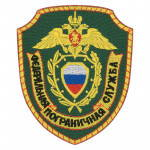 Russian Federal Border Service Sleeve Patch