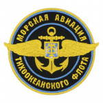 Russomilitare: Naval Aviation Pacific Fleet Russian Patch