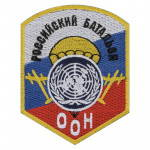 Russomilitare: Russian Battalion of the UN patch