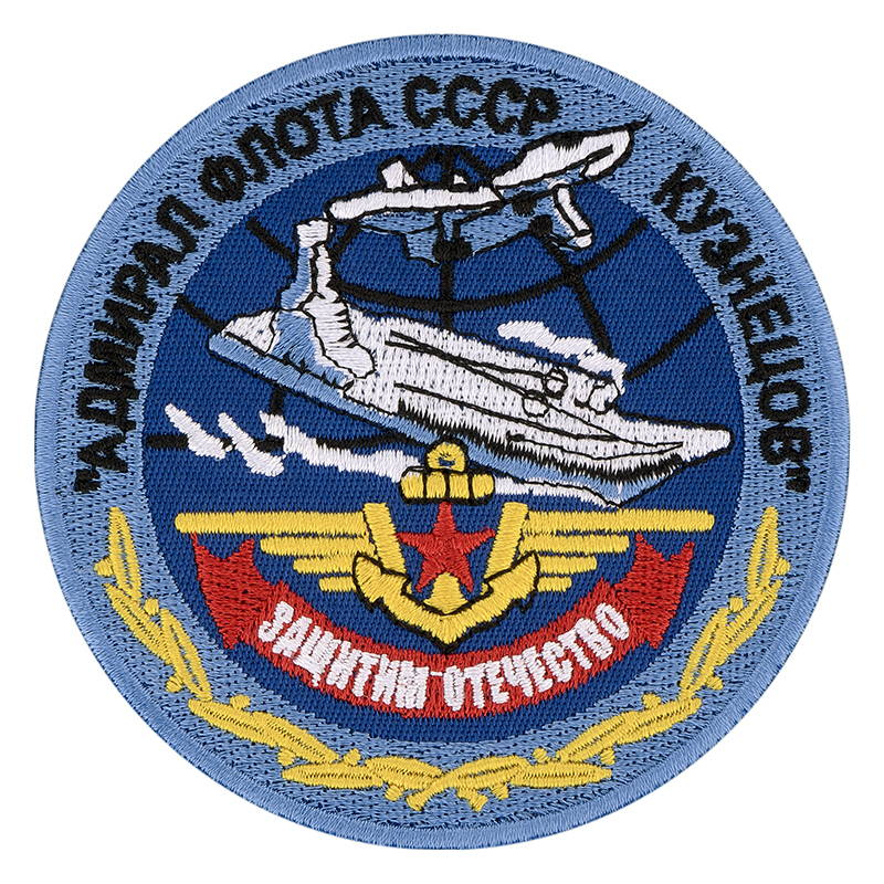 Admiral Kuznetsov Cruiser Patch