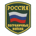 Russian Border Troops Sleeve Patch