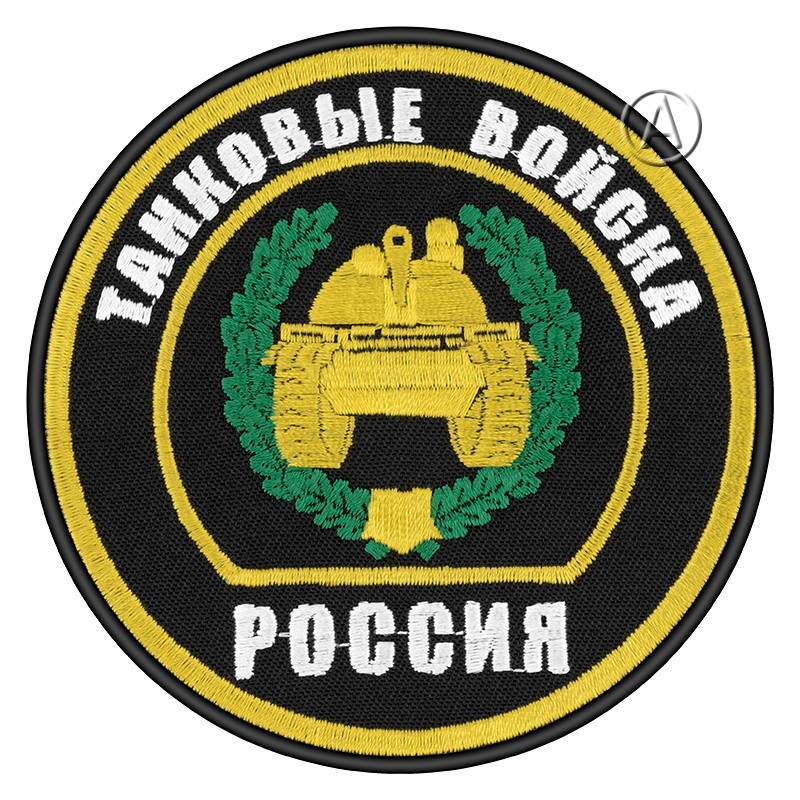 Tank Troops Russian Armed Forces Patch
