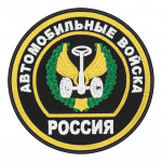 Russian Automobile Troops Patch