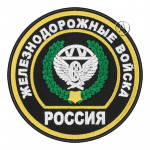 Russomilitare: Railway Troops Patch
