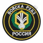 Nuclear Biological And Chemical Protection Troops Patch