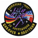 Soyuz Tm-25 Russian Spacecraft Eo-23 Patch V.2