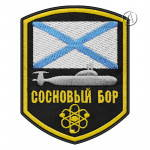 Russomilitare: Sosnovy Bor Russian Nuclear Submarine Patch