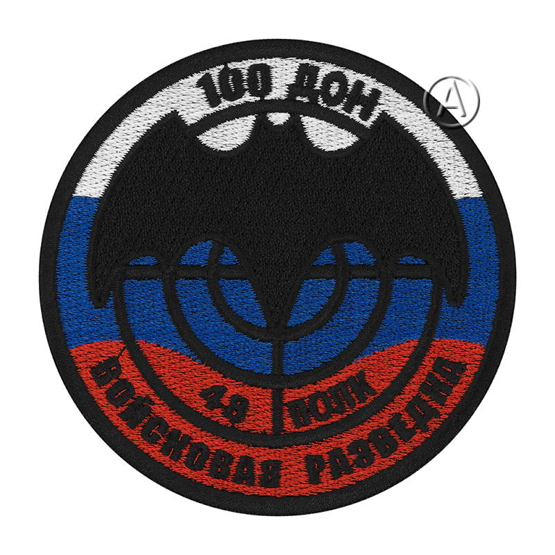 100 DON Russian Military Intelligence Patch