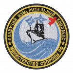 Russian Floating Measurement System Patch