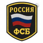 Russomilitare: Russian FSB Uniform Sleeve Patch