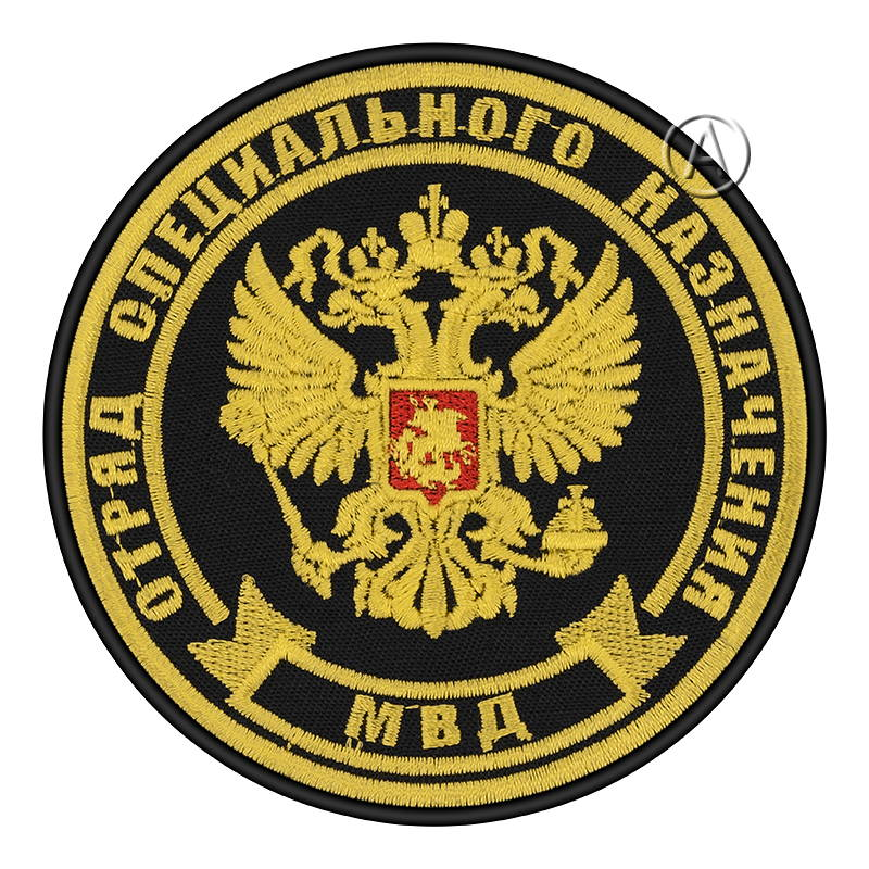Special Forces Unit Russian MVD Patch