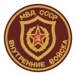 Russomilitare: Soviet Internal Troops Patch MVD