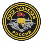 Intelligence Company Internal Troops Of Russia Patch