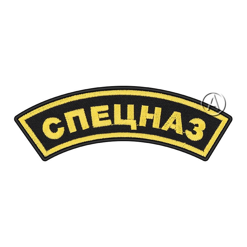 Russian Spetsnaz Sleeve Patch Arc
