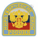 Russomilitare: Russian Peacekeeping Forces Patch Coat of Arms