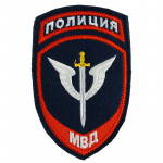 Russomilitare: Military Spetsnaz MVD Sleeve Patch Velcro