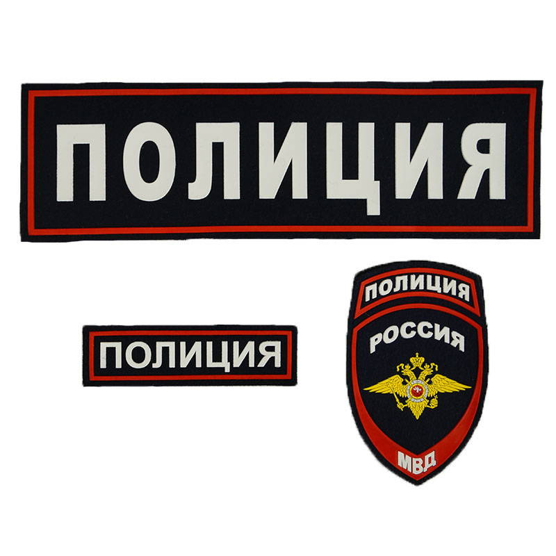 Russian Police Patch Set