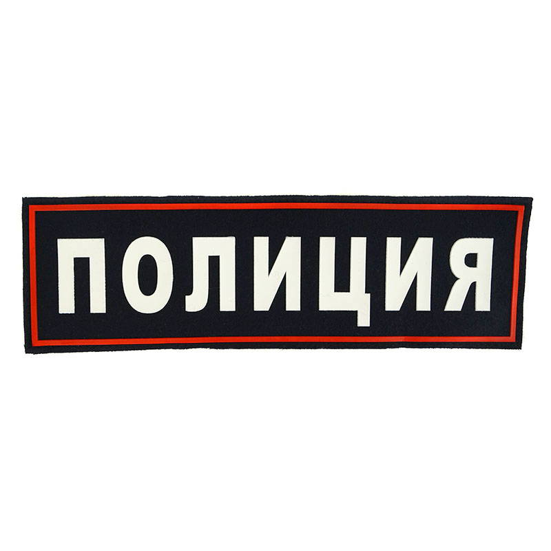 Russian Police Back Patch