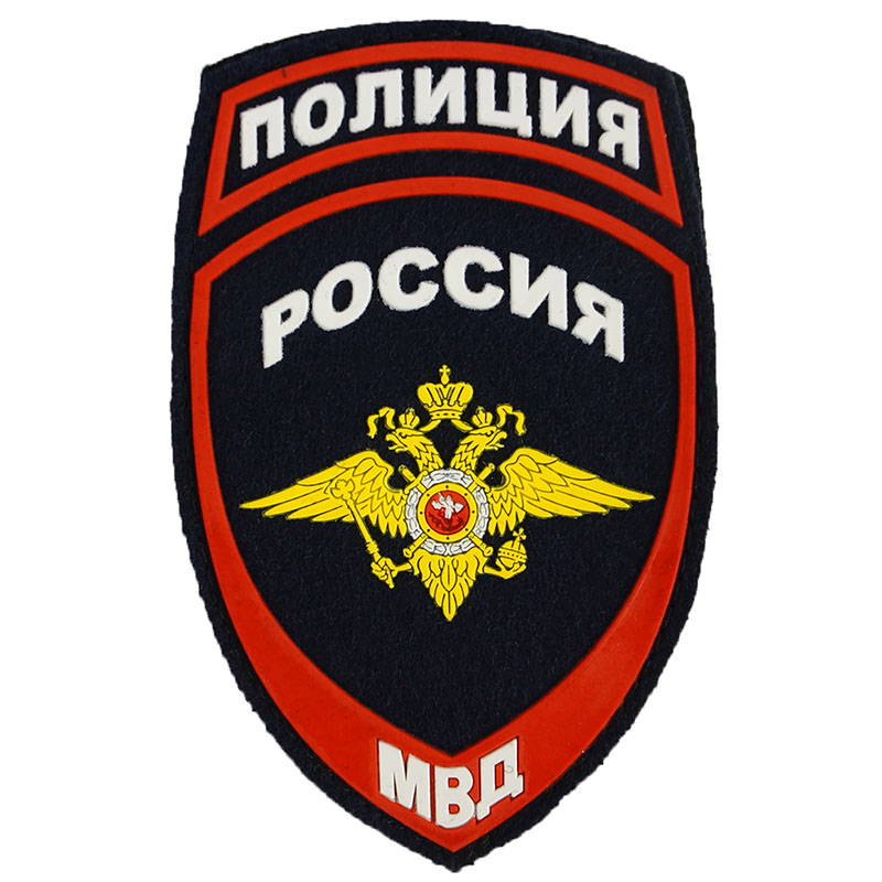 Russian Police Sleeve Velcro Patch