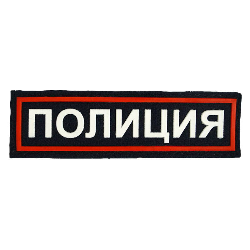 Russian Police Chest Velcro Patch