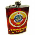 Russomilitare: Souvenir Flask Born in the USSR