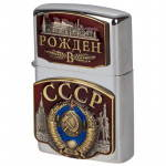 Gift Lighter Born in USSR