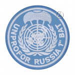 Russomilitare: UN Protection Force Russian Patch