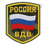 Russomilitare: VDV Patch Dubok Camo