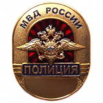 Russian Police Officer Badge