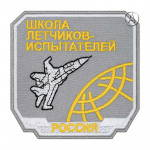 Russomilitare: Fedotov Test Pilot School Patch