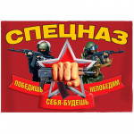 Russain Special Forces Banner